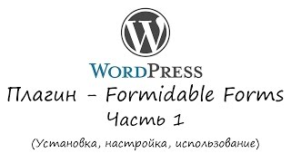 WordPress - плагин Formidable Forms часть 1. Уроки WordPress. Урок #25