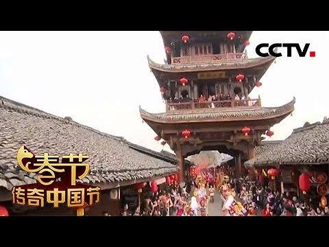 《2018传奇中国节春节》 20180215 1  | CCTV中文国际