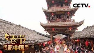 Video 《2018传奇中国节春节》 20180215 1  | CCTV中文国际 download MP3, 3GP, MP4, WEBM, AVI, FLV Oktober 2018