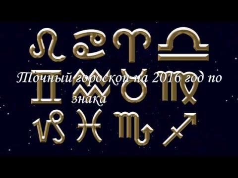 Точный гороскоп на завтра для знака Весы