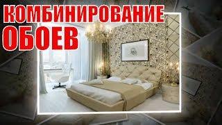Комбинирование обоев | The combination of the Wallpaper