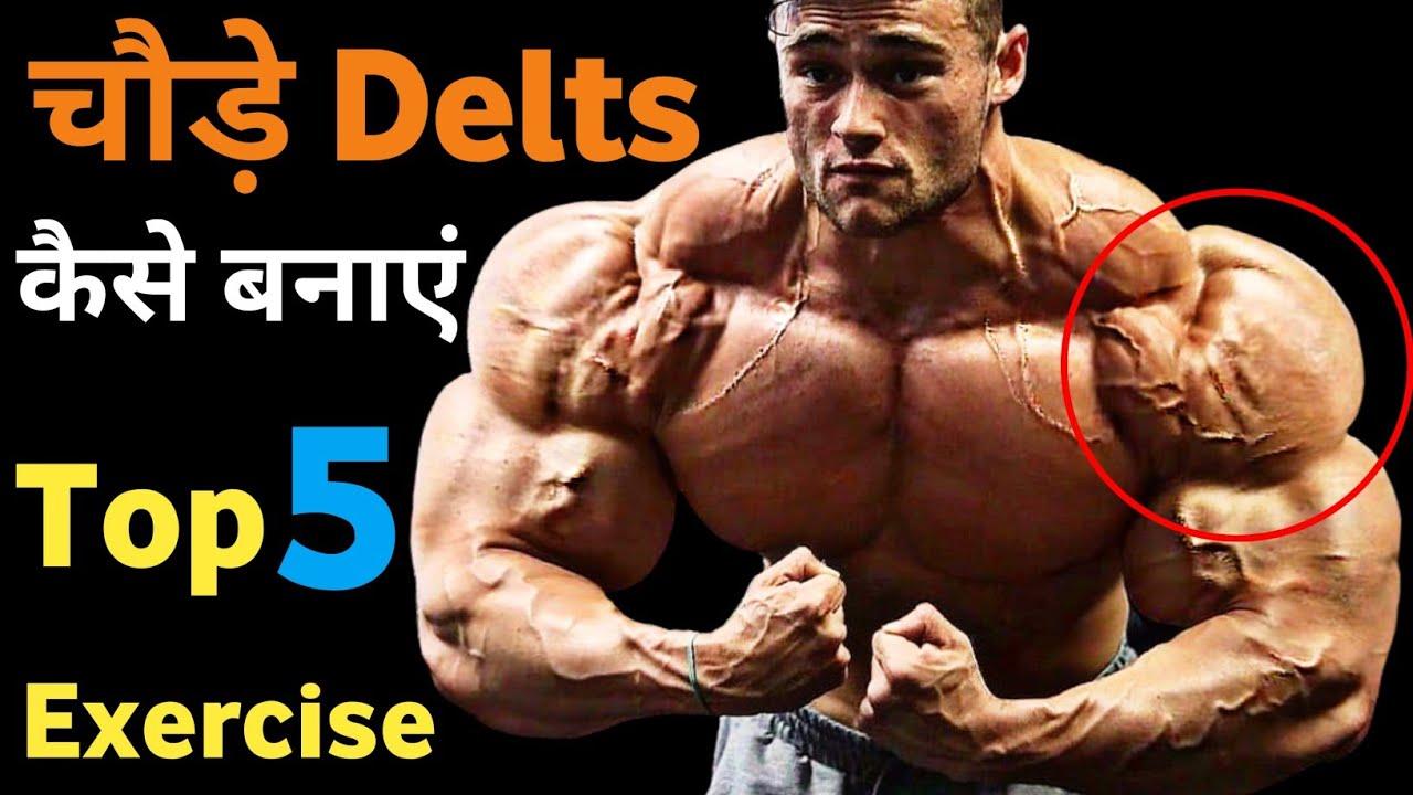 चौड़े Delts करने की कसरत   Best Delts workout   Shoulder exercise at Home   shoulder kaise banaye
