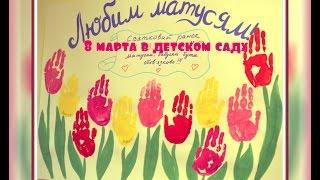 8 марта в детском садике