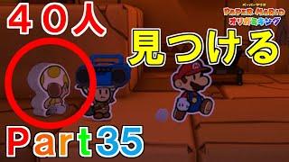 ペーパーマリオ オリガミキング実況プレイPart35【かおなしキノピオ集め】