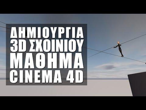 Δημιουργία 3D σχοινιού στο Cinema 4d