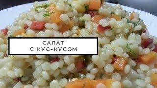 Вкусный салат с кус – кусом
