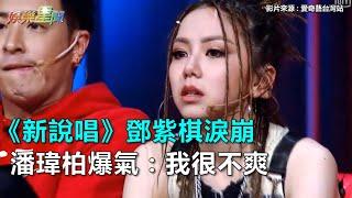 《新說唱》鄧紫棋淚崩 潘瑋柏爆氣:我很不爽|第10期預告|三立新聞網SETN.com