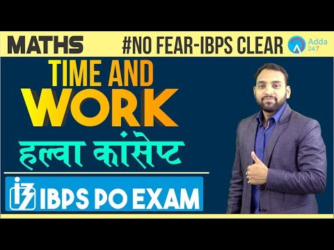 IBPS PO 2018 | Time And Work | Halwa Concept | Maths | Arun Sir