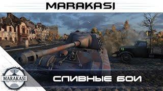 World of Tanks приколы, лучшие сливные бои wot