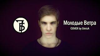 7Б - Молодые ветра | COVER by SinicA [клип]