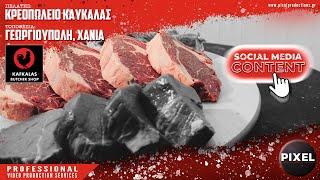 The best fillets on town | Kafkalas Butcher Shop | Pixel Productions