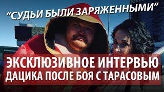 """Вячеслав Дацик: """"Судьи были заряженными. Это мошенничество"""""""