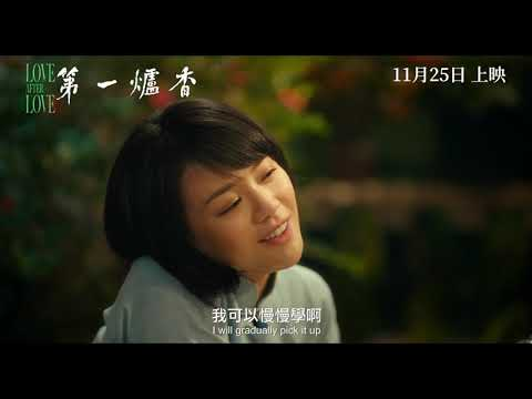 第一爐香 (Love After Love)電影預告