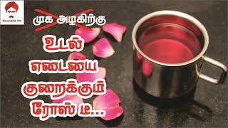 #Weightloss உடல் எடையை குறைக்கும் ரோஸ் டீ   Rose Tea For Weight Loss in Tamil   Tea Recipes