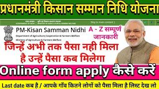 PM kisan samman nidhi yojana online form apply and last date & beneficiary kisan list update