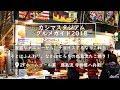 カシマスタジアム グルメガイド2018 〜鹿島流 寺田屋八兵衛〜 【鹿島アントラーズ】