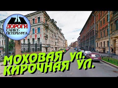 Санкт-Петербург. Моховая, Кирочная.