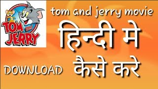 how to download tom and jerry movie in hindi !