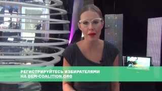 Ксения Собчак о праймериз Демократической коалиции