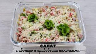 Салат из авокадо и крабовых палочек| Пошаговый рецепт салата