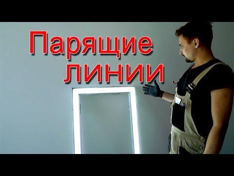 Натяжные потолки.Парящие линии. Светопропускающее полотно. Транслюцид.