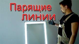 Парящие линии. Натяжные потолки Гомель-Минск Беларусь