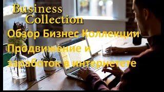 Заработок  в интернете без вложений,  1000 бизнес идеи |  Обзор Бизнес Коллекции