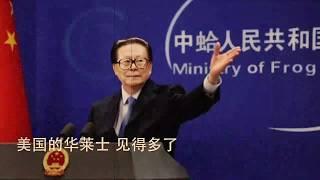 共蛤体 Hanity 长者 feat. 薄督&州长夫人