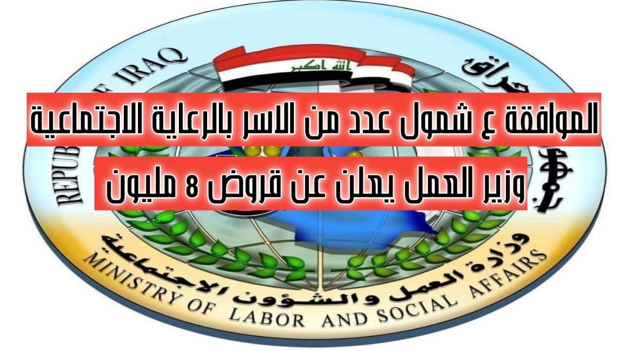 خبر مفرح من وزارة العمل والشؤون الاجتماعية