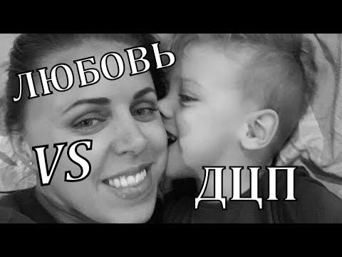 ИЗ ДЦП и АУТИЗМА ЕСТЬ ВЫХОД!!!