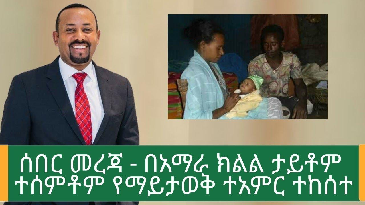 Amazing Thing Happened In Amhara Region