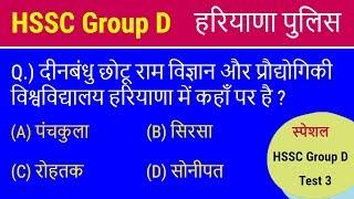HSSC Group D and Haryana Police Test 3 - देखिये 25 में से आप कितने प्रश्न कर सकते है