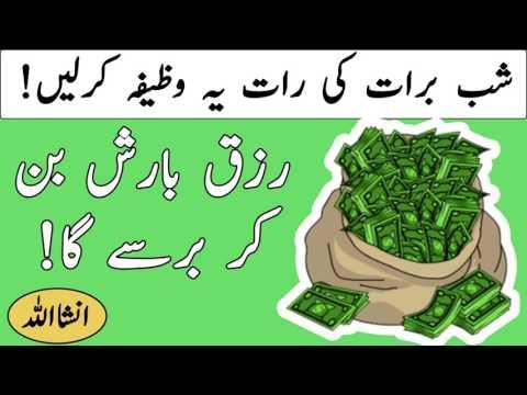 Shab E Barat Ki Rat Ye Wazifa Krain / پیسہ ہی پیسہ ہوجاۓ گا انشااللہ