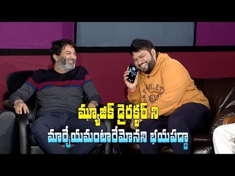 I Feared They Will Change The Music Director: Thaman | Ala Vikuntapuramlo Interview