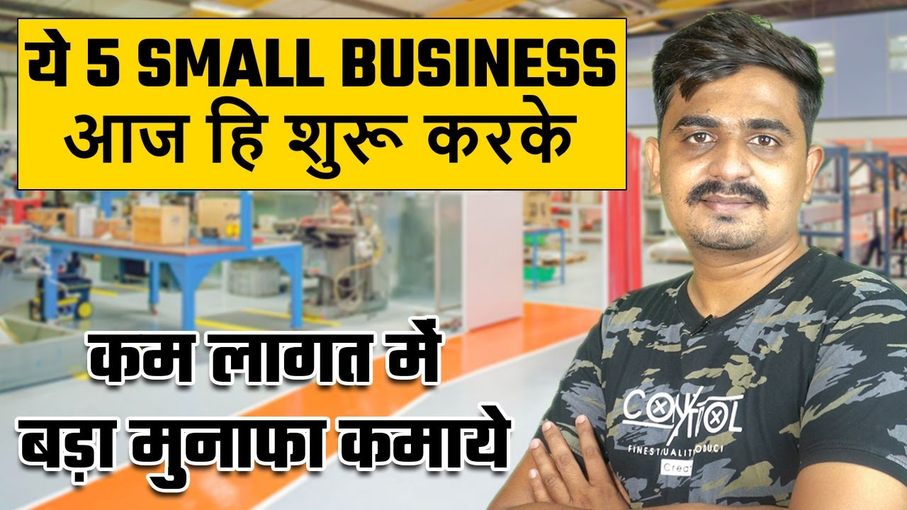 ये 5 बिज़नेस आज हि शुरू करे | TOP 5 HOME BASED LOW INVESTMENT BUSINESS IDEAS | SMALL BUSINESS IDEAS