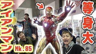 【期間限定】等身大のMARVELキャラクターがいる夢のようなお店!アベンジャーズ 【Avengers Endgame】