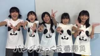 2016年10月17日~10月21日にTwitterでUPしていたパンダみっく五番勝負其...