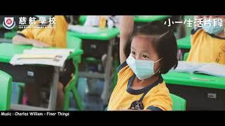 Publication Date: 2021-07-05 | Video Title: 【慈航學校】小一校園生活片段|2020 2021