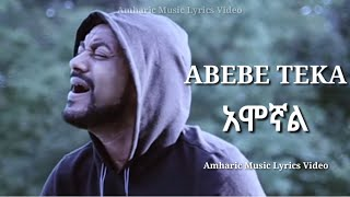 Abebe Teka (Amognal)  አበበ ተካ (አሞኛል) New Hot Ethiopian Music LYRICS Video 2014 by Neamin