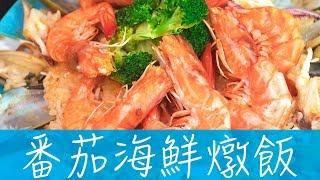 南海豐番茄海鮮燉飯作法教學