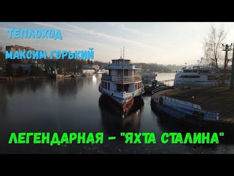 """Яхта Сталина. Уникальные кадры. Этого не видел никто! Теплоход """"Максим Горький"""""""