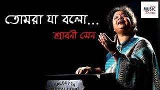 তোমরা যা বলো । Tomra Ja Bolo   Srabani Sen   Rabindra Sangeet