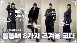 [통통녀 코디] 통통녀 11가지 초겨울 코디│통통녀 룩…