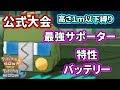 【ポケモンSM】高さ1m以下しか出られない?公式大会プリティプリマ ネタPT編7【Pokemon Sun & Moon】【Double Rating Battles】ダブルバトル