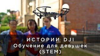 Истории DJI - Обучение для девушек (STEM)