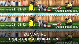 Интернет магазин электроинструмента Zuman.ru(Челябинский интернет магазин электроинструмента и бензоинструмента с доставкой по всей России. Интернет..., 2014-09-07T06:58:31.000Z)