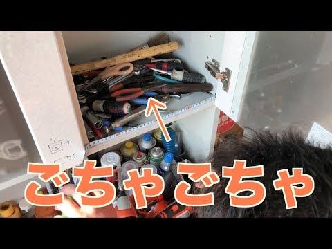 ゆるゆるDIY棚の中に仕切りを作って工具を整理整頓する