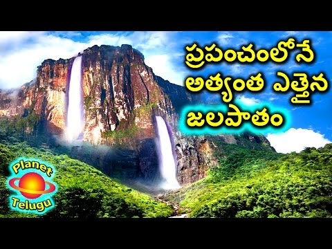 The highest Water fall on Earth I Angel Falls I in Telugu by