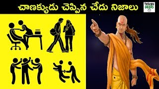 6 SHOCKING TRUTHS ABOUT PEOPLE WE MEET IN OUR DAILY LIFE BY CHANAKYA | CHANAKYA NITI IN TELUGU
