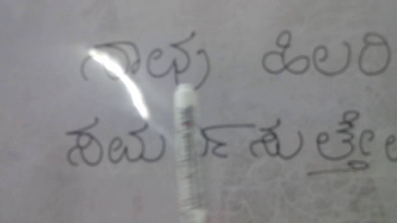 Writing we love you hilary in kannada language using kannada writing we love you hilary in kannada language using kannada penmanship altavistaventures